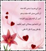 arabische poezie liefde